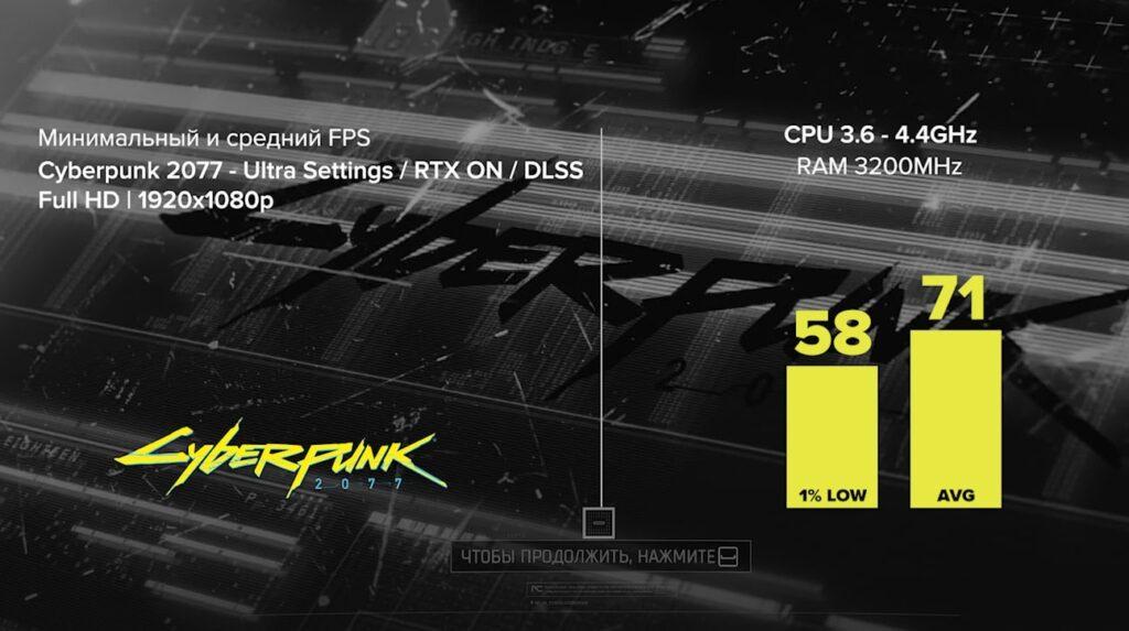 Ryzen 7 3700x + RTX 3070 - Cyberpunk 2077 в full hd