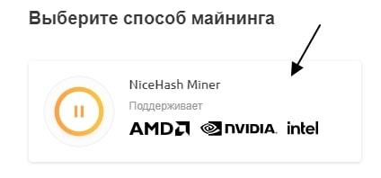 Выбираем NiceHash Miner